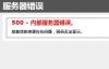 ecshop安装后登录后台提示500错误
