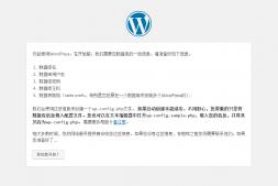 景安快云vps服务器搭建如何搭建WordPress
