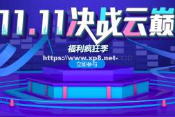 景安双11服务器/vps/主机火热活动抢购秒杀,机会不要错过