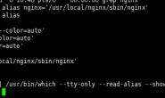 运行和控制Nginx—命令参数详解分享