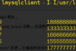学派吧-Linux下如何实现C++操作Mysql数据库的详细介绍-linux教程
