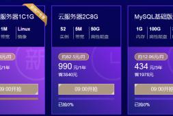 最新2019年5月腾讯服务器99一年香港服务器199一年