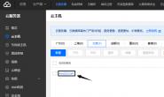 腾讯云服务器(ECS)centos7服务器主网卡绑定多ip