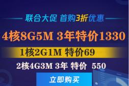 2020年腾讯云双11活动腾讯服务器优惠秒杀抢购-腾讯云代理