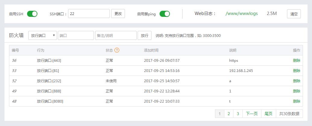 linux安装管理面板centos宝塔面板安装教程