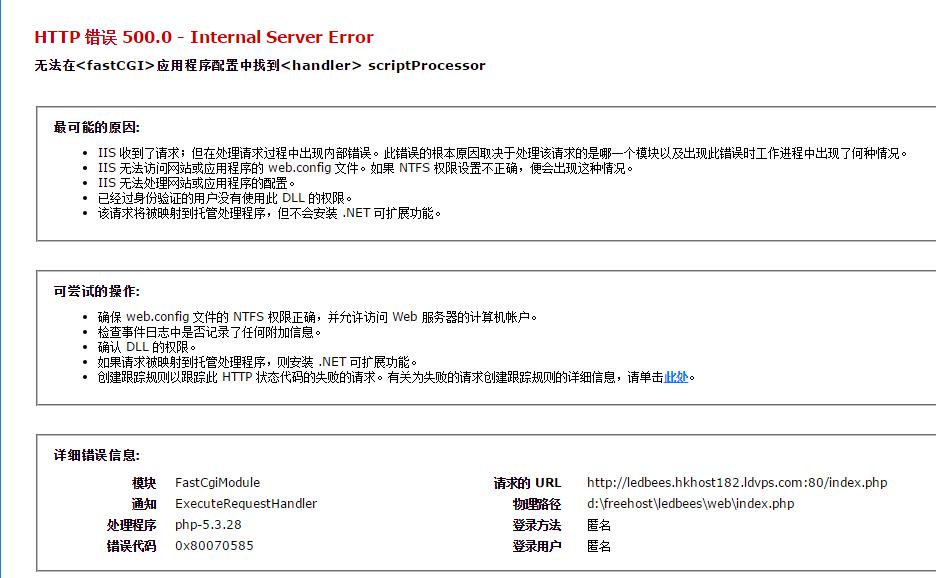 HTTP 错误 500.0 - Internal Server Error