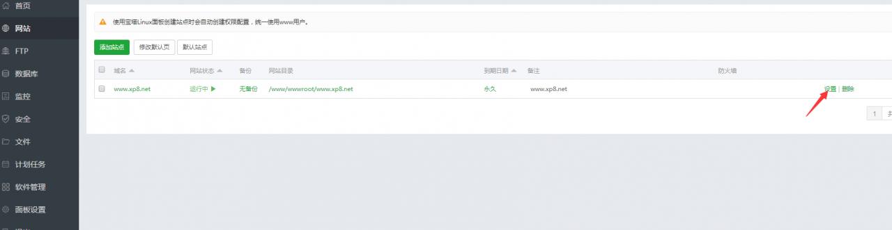 宝塔安装其他SSL证书