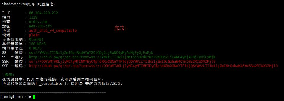 linux如何搭建SSR和centos如何搭建梯子