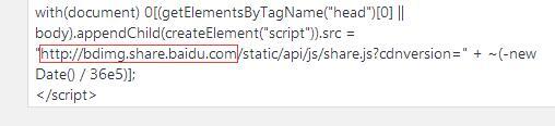 完美快速解决百度分享不支持HTTPS的问题