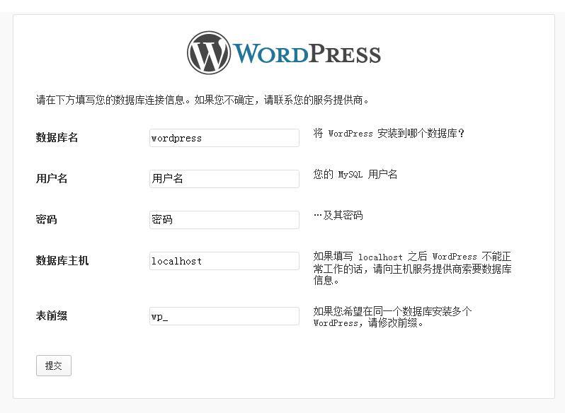 WordPress程序的快速安装教程-学派吧