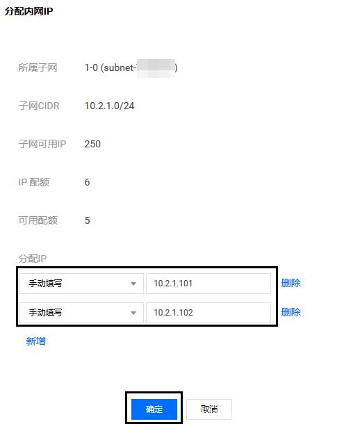 腾讯云centos系统添加弹性IP并配置多IP教程分享