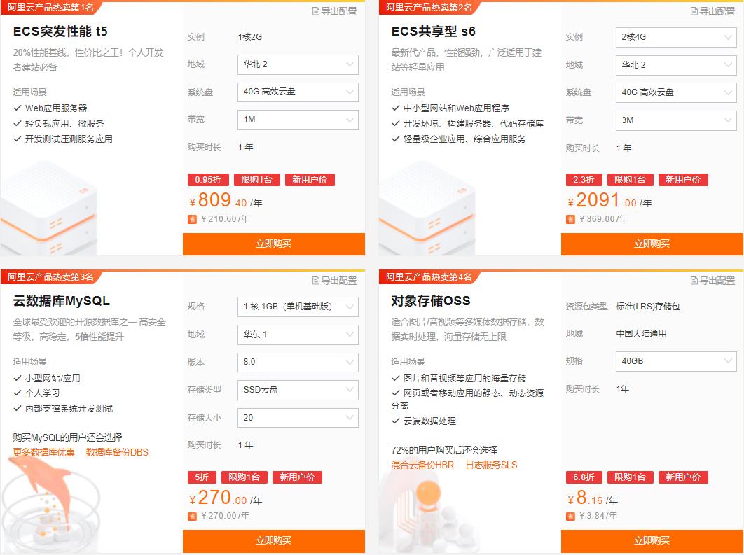 2020年10月阿里云精选香港新加坡服务器国内云主机活动推荐